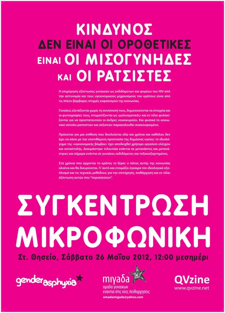afisa_mikrofwniki1